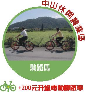 中山旅遊服務中心