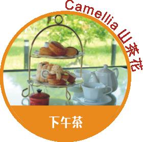 山茶花法式甜點